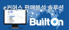 빌트온-온라인솔루션빌더